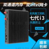 大唐4K電腦i3 7100U迷你主機無風扇工控機4K高清小型機