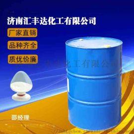甲基异丁基酮 工业4-甲基-2-戊酮山东厂家