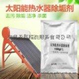 太阳能清洗剂 太阳能热水器清洗剂 太阳能除垢剂