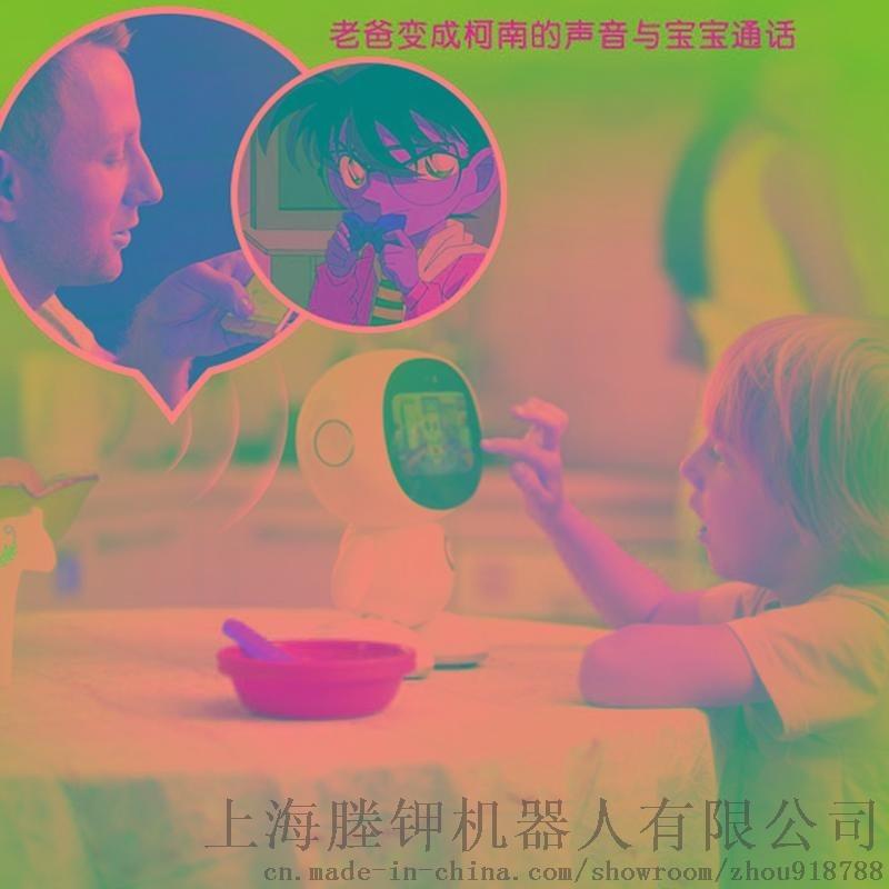 慧昱教育小哈儿童早教机器人AR教学语音互动亲子玩具