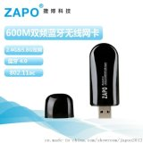 ZAPO品牌 W67S 600M雙頻無線藍牙網卡 WIFI藍牙4.0接受器藍牙網卡
