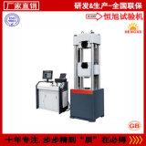 金属材料试验机 钢筋液压拉力试验机  性价比高