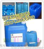 提高甲醇燃烧值的醇基燃料添加剂