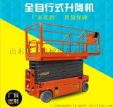 供应安徽 自行走式升降机 电动液压升降平台10米