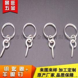 厂家直销 金属钥匙圈+羊眼钉 钥匙光圈 饰品羊眼钉