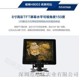 直銷哈咪H8003圖像可翻轉的8寸工業顯示器