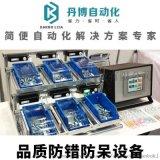 广州德诚智能科技-品质防错防呆设备-QEP防错设备