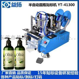 益扬YT413半自动卧式圆瓶贴标机 不干胶贴标机