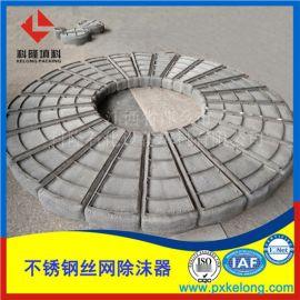 金属丝网除沫器不锈钢丝网捕雾器正宗304丝网除雾器