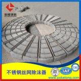 金屬絲網除沫器不鏽鋼絲網捕霧器正宗304絲網除霧器