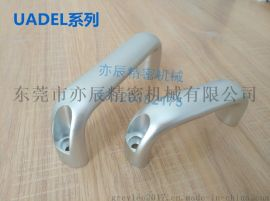 椭圆型拉手 UADEL100/116/132/150/164/196铝合金把手 替代米思米MISUMI