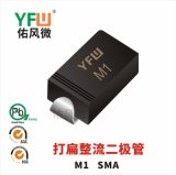 M1 SMA打扁贴片整流二极管印字M1 佑风微YFW品牌
