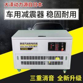 手机电脑启动10KW汽油发电机