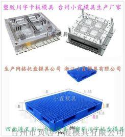 双面卡板模具 塑胶田字仓垫板模具