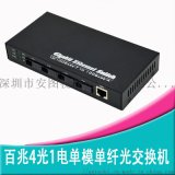 诶恩悌百兆4光1电光纤收发器光纤交换机