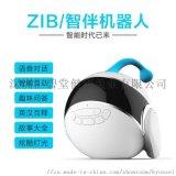 ZIB智伴智慧機器人兒童玩具學習早教機誠招代理