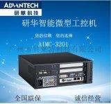 研华工控机,微型工业计算机,AIMC-3201
