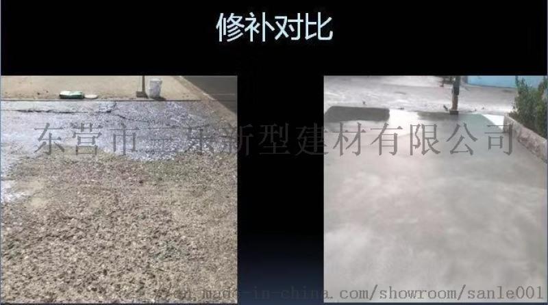 地面起砂露石子坑窪裂縫修補專利技術