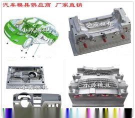 做塑料模具订制做汽车配件灯注射模具的生产厂家值得信赖