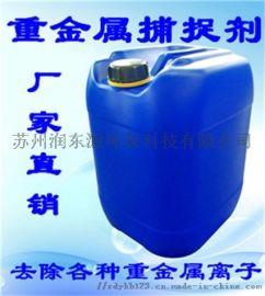 电厂重金属捕捉剂 上海有机**TMT15厂家