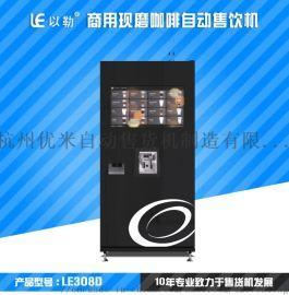 杭州以勒商用现磨咖啡机 自助饮料售货机咖啡饮料机