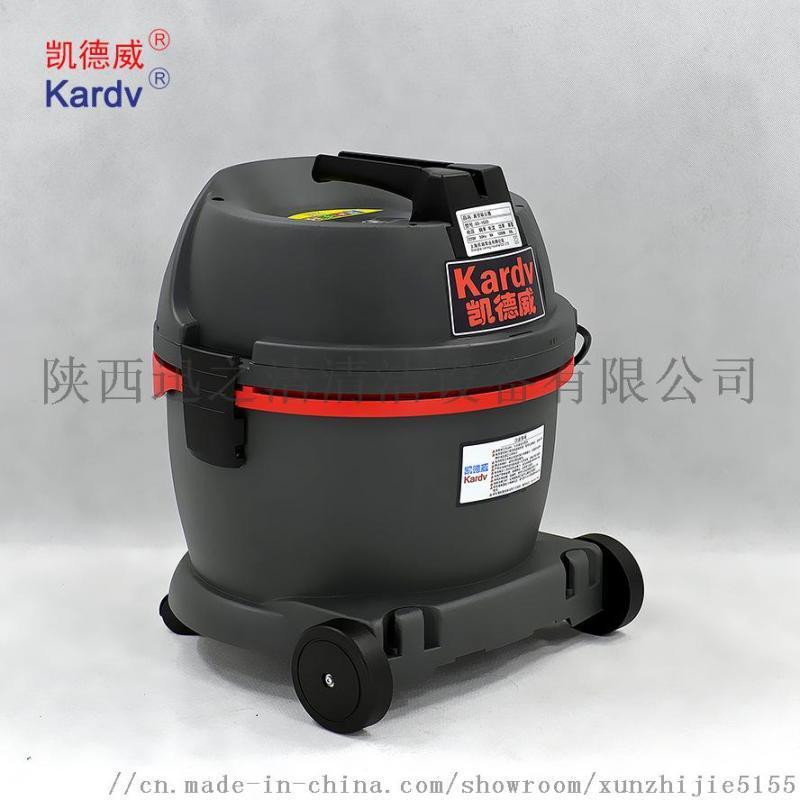 車間酒店用小型凱德威乾溼兩用吸塵器GS-1020