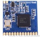 433m双向通信模块SX1276LORA扩频模块
