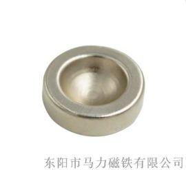 异形磁铁 碗形磁铁 钕铁硼磁钢定制加工