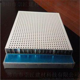 冲孔蜂窝铝板安装  金属蜂窝铝板保温