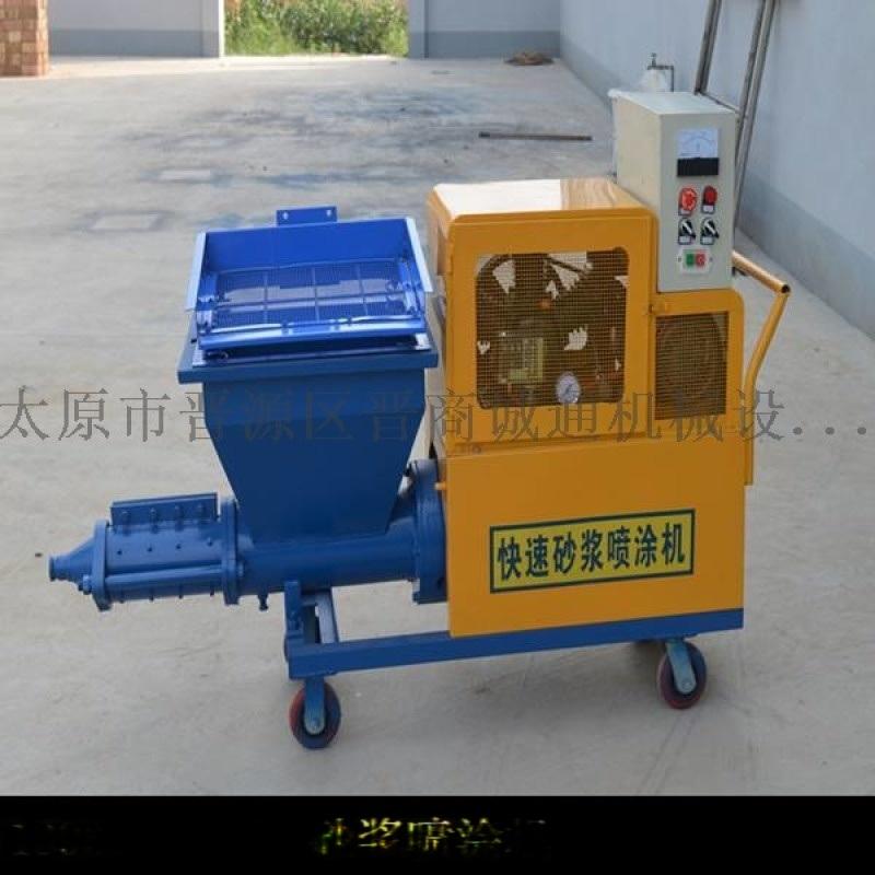 巴中市干粉砂浆喷射机塑胶跑道喷涂机