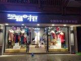 云南昆明格蕾斯芝麻e柜公司在哪怎么加盟?想开服装店