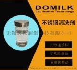 DQ450水基清洗劑、不鏽鋼清洗劑