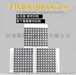 手持激光扫描仪标记点 目标点 定位点