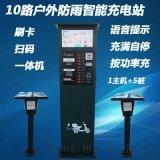 10W蘑菇樁-戶外防雨充電樁生產廠家_投幣刷卡掃碼