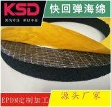 上海粗孔快回彈EPDM泡棉衝型-閉孔EPDM泡棉墊
