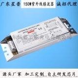 廣東星普XPES-800-150W紫外线鎮流器