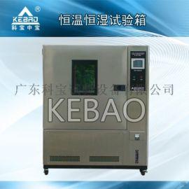 广东恒温恒湿机 可程式恒温恒湿控制 恒温恒湿箱