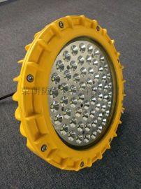LED防爆泛光灯,防爆平台灯,防爆投光灯