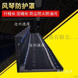 导轨风琴防护罩 激光切专用防火防尘罩