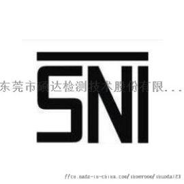 电线电缆产品认证BIS和SNI等各类认证