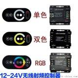 無線全觸摸LED控制器 12V七彩RGB燈帶遙控