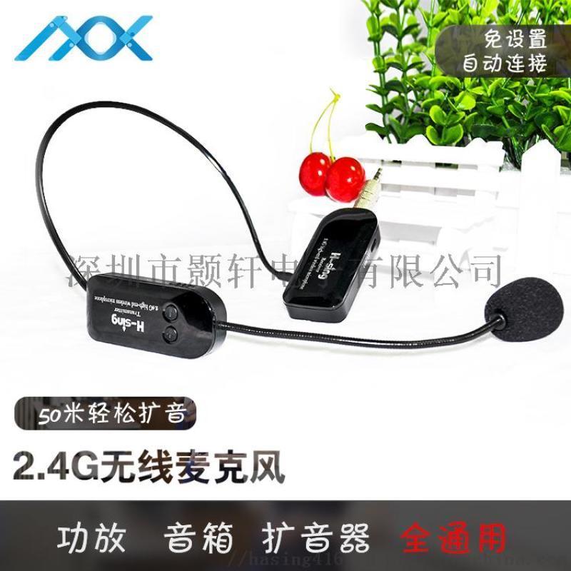 2.4G無線麥克風音箱功放擴音器全通用