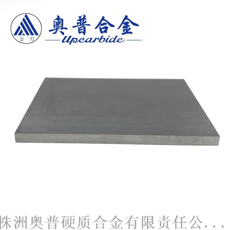 硬质合金板材 钨钢型材 模具 钨钢板材 钨钢长条
