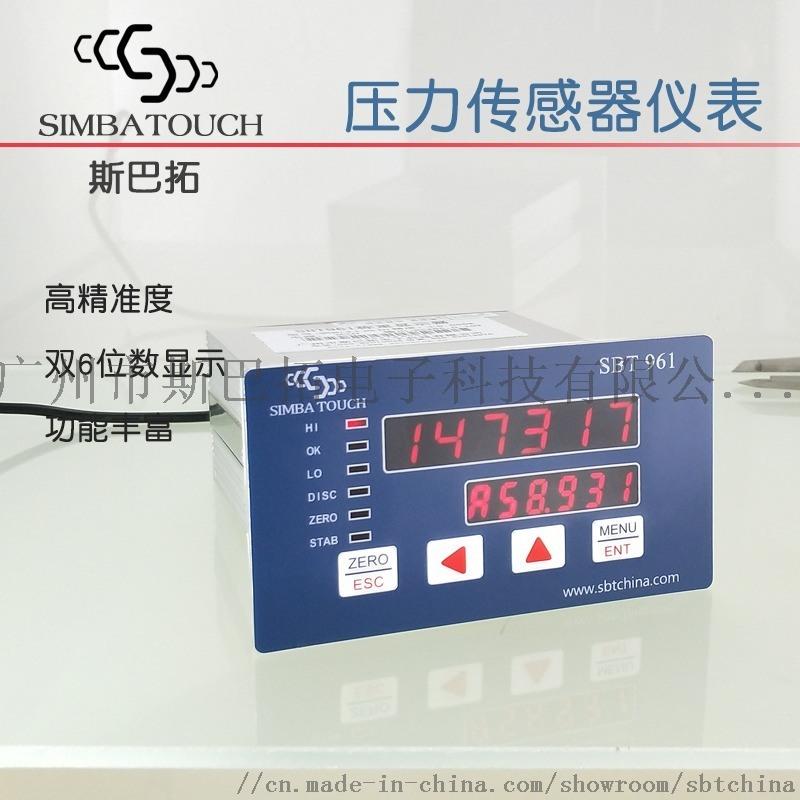 斯巴拓SBT961 压力称重传感器控制仪表