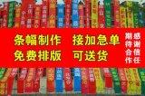 長春條幅橫幅製作 長春旗幟 可加急免費送貨