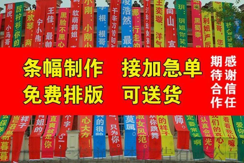 长春条幅横幅制作 长春旗帜 可加急免费送货
