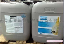 阿特拉斯合成空压机油2901170200