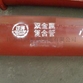 河北耐磨管道双金属复合管双金属复合管材江河耐磨材料