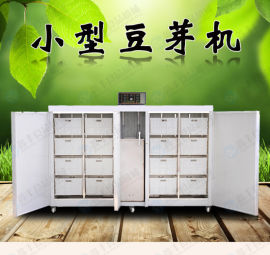 省水电豆芽机大容量 豆芽机双开门控制