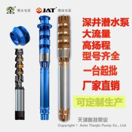 深井潜水泵,定制井用潜水泵,高扬程深井泵